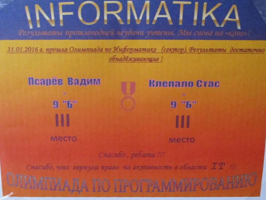 олимп-информатика